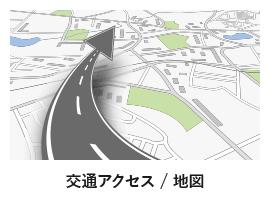 交通アクセス / 地図