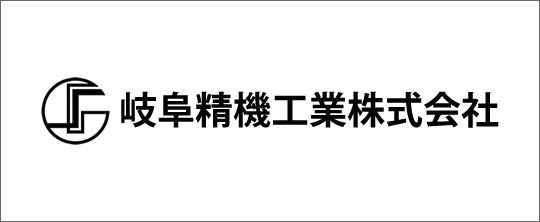 岐阜精機工業株式会社