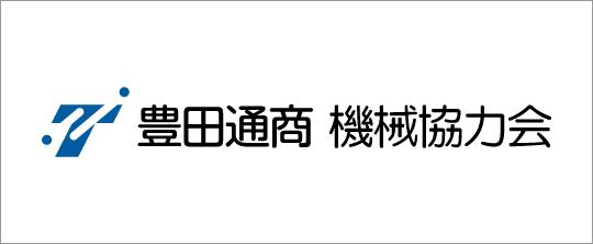 Machinery Partnership Association by Toyota Tsusho Group